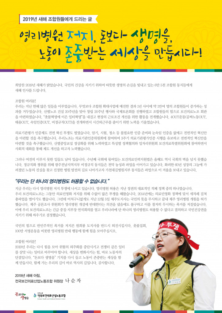 포스터)전국보건의료산업노동조합-2019신년사-최종.jpg